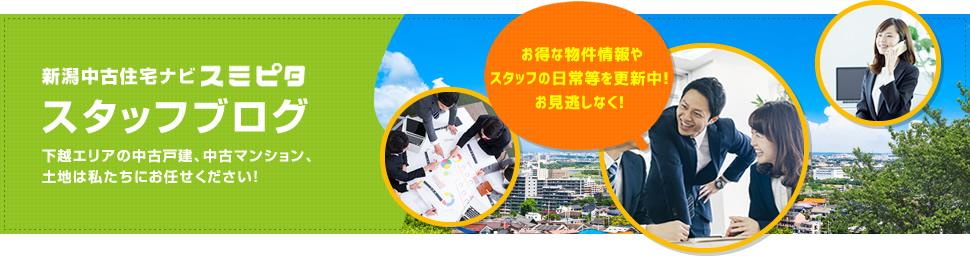 新潟中古住宅ナビ スミピタ スタッフブログ